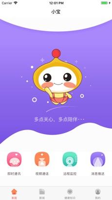 乖小宝 V2.0 安卓版截图1