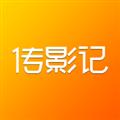 传影记内购破解版 V2.2.3 安卓最新版