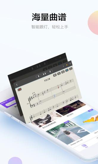 The ONE智能钢琴 V5.0.0 安卓版截图2