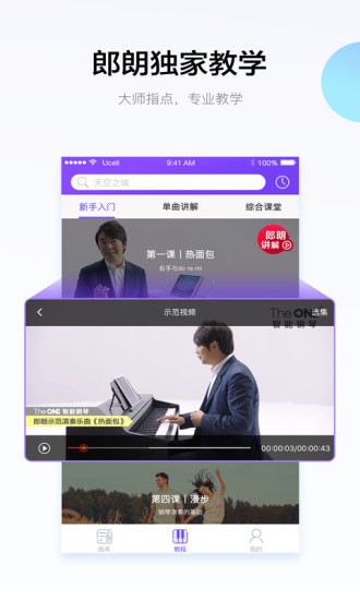 The ONE智能钢琴 V5.0.0 安卓版截图3