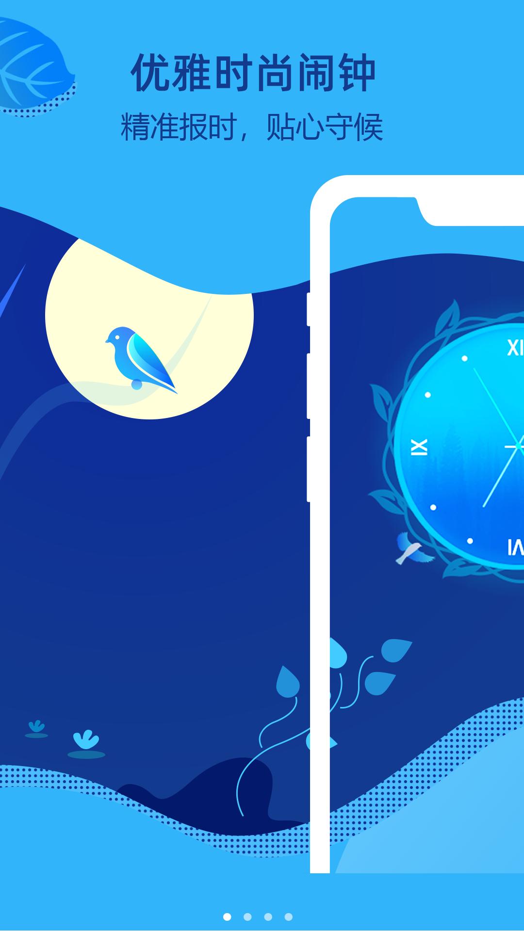 布谷鸟闹钟 V2.2.5 安卓版截图4