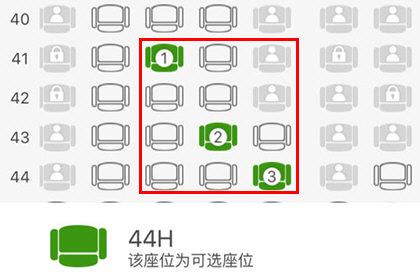 航旅纵横选择同行人座位