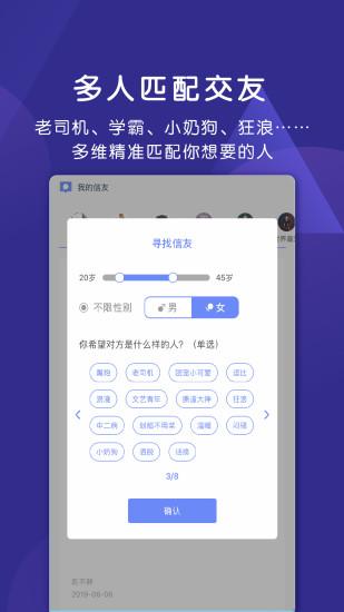 密码派 V3.1.29 安卓版截图4