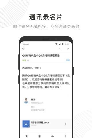 QQ邮箱APP V6.2.1 安卓最新版截图4