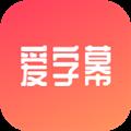 爱字幕 V2.0.5 安卓版
