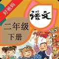 人教小学语文二下 V3.9.2 免费PC版