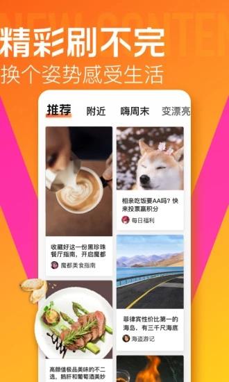 大众点评 V10.23.12 安卓版截图4