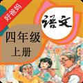 人教小学语文四上点读 V3.9.9 免费PC版