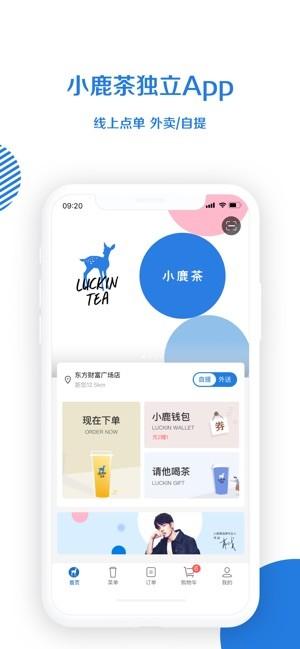 小鹿茶 V2.2.5 安卓版截图3
