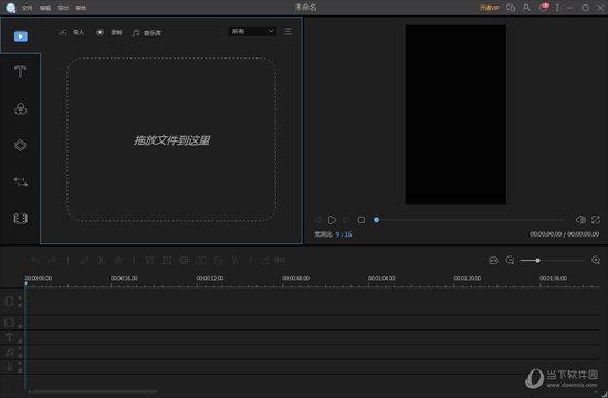 视频编辑王去水印破解版