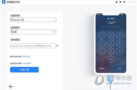 iOS解锁大师破解版