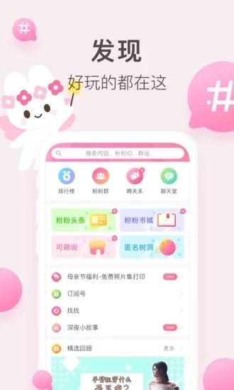 粉粉日记 V7.59 安卓版截图2