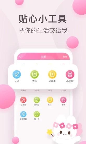 粉粉日记 V7.59 安卓版截图1