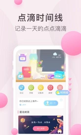 粉粉日记 V7.59 安卓版截图4