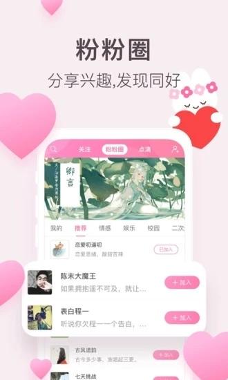 粉粉日记 V7.59 安卓版截图3