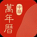 中华万年历APP V8.0.0 安卓最新版