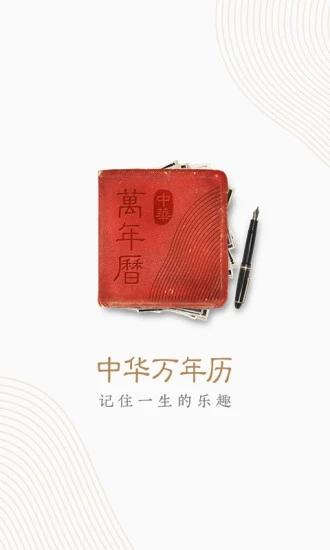 中华万年历APP V8.1.0 安卓最新版截图1