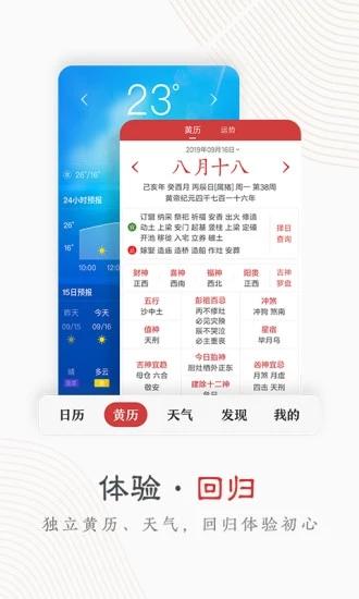 中华万年历APP V8.1.0 安卓最新版截图4