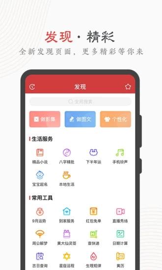 中华万年历APP V8.1.0 安卓最新版截图2