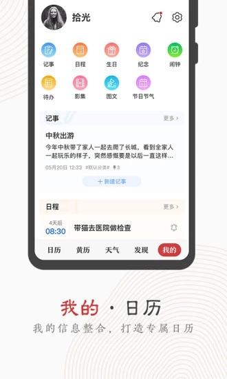 中华万年历APP V8.1.0 安卓最新版截图3