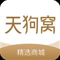 天狗窝商城 V1.0.5 安卓版