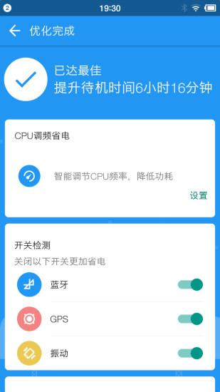 360省电王 V6.0.0 安卓最新版截图5