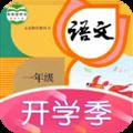 课本通小学语文学习平台 V2.2.5 安卓版