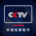 央视投屏助手 V1.0.0 安卓TV版