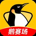 企鹅体育 V6.4.7 安卓版