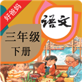 人教小学语文三下点读 V3.9.9 免费电脑版