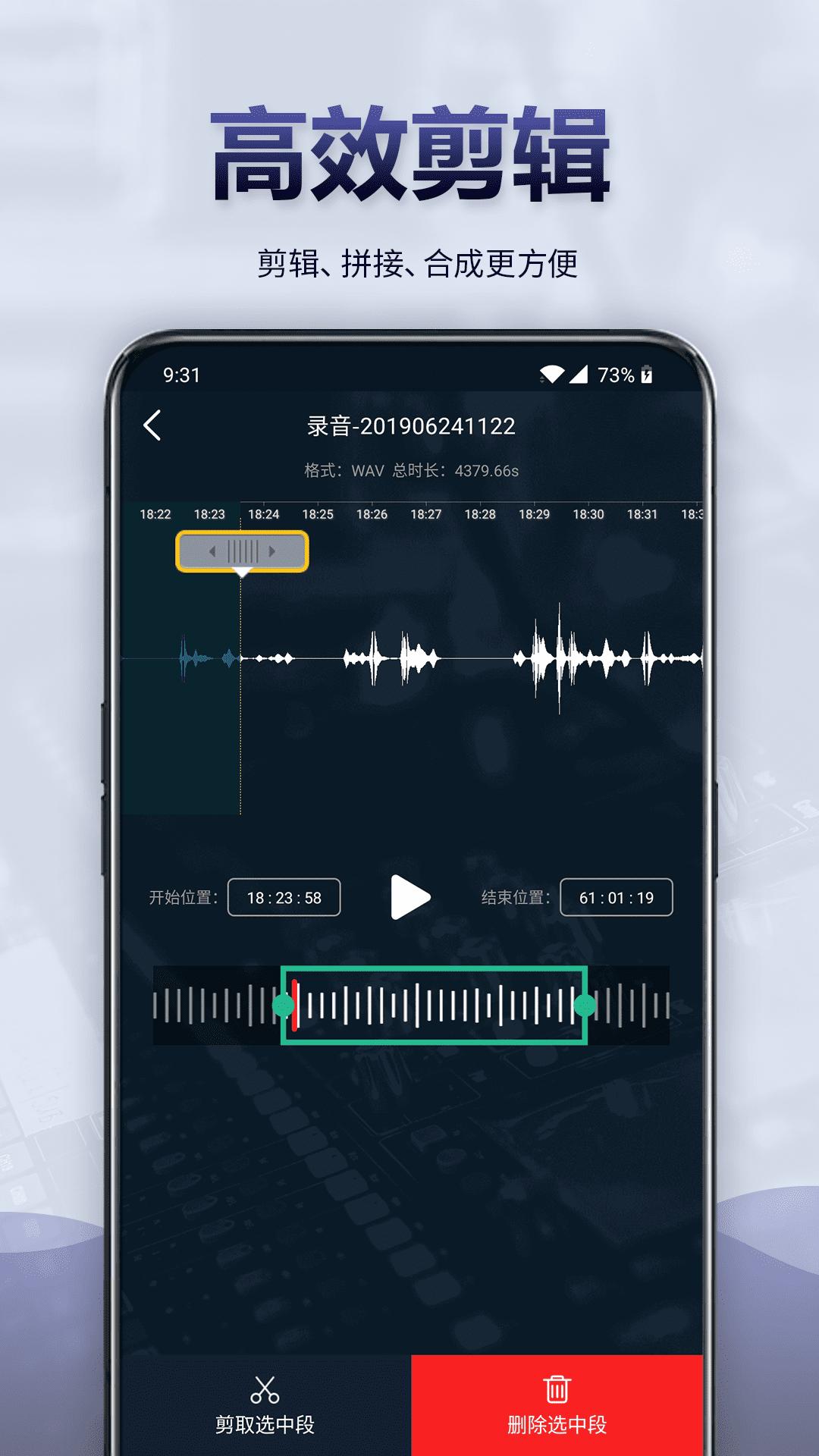 录音全能王 V6.4.0 安卓版截图1