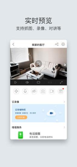 萤石云视频手机版 V5.4.3.200507 安卓版截图2