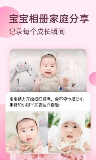柚宝宝 V5.1.9 安卓最新版截图4