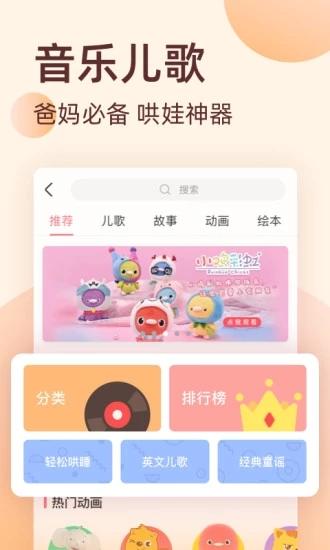 柚宝宝 V5.1.9 安卓最新版截图6