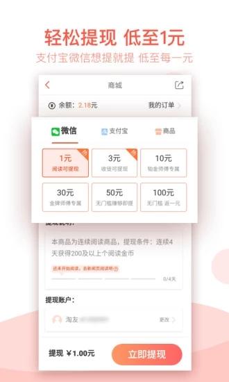 淘新闻 V4.3.0.1 安卓免费版截图4