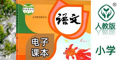 人教小学语文电子课本