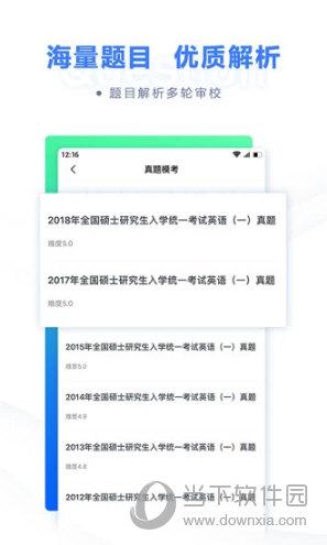 粉笔考研题库APP下载