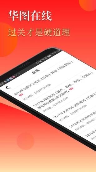 华图在线 V7.2.182 官方安卓版截图1