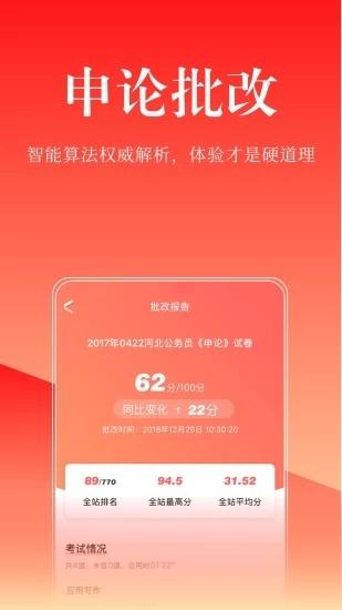 华图在线 V7.2.182 官方安卓版截图4