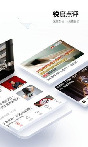 人民日报手机版 V7.1.8 安卓版截图2