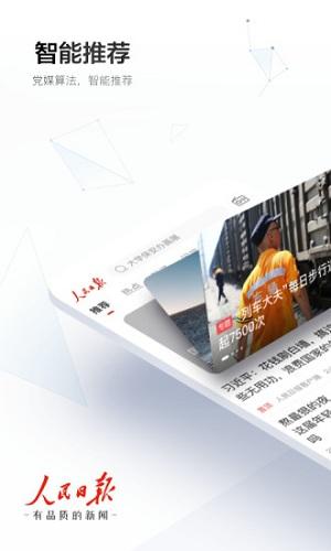 人民日报手机版 V7.1.8 安卓版截图1