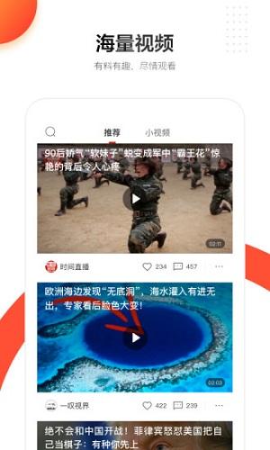 人民日报手机版 V7.1.8 安卓版截图4
