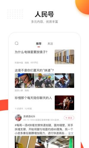 人民日报手机版 V7.1.8 安卓版截图3