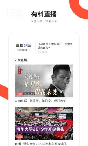 人民日报手机版 V7.1.8 安卓版截图5