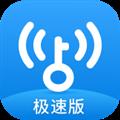 WIFI万能钥匙极速版 V6.1.65 安卓版