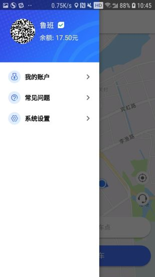 星骑出行 V1.1.10 安卓版截图4