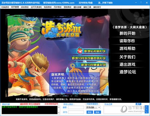 造梦西游3瑾哥修改器最新版