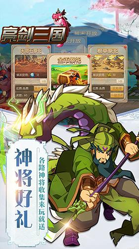 亮剑三国 V1.0 安卓版截图3