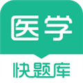 医学快题库 V4.6.3 安卓版
