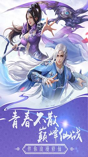 蜀山神话 V1.0.2 安卓版截图1